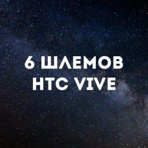 6 шлемов htc vive в спб